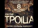 Ethno-trio Troitsa 8-11-2014