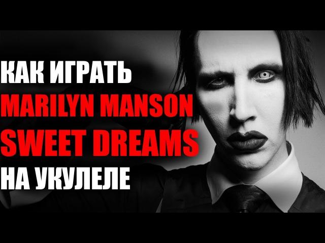 КАК ИГРАТЬ Marilyn Manson - SWEET DREAMS НА УКУЛЕЛЕ