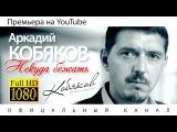 ПРЕМЬЕРА 2015!!! Аркадий КОБЯКОВ - Некуда бежать /HD/