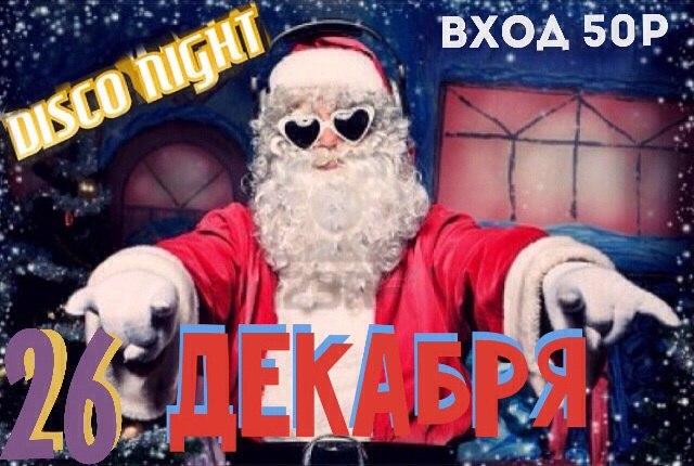 Афиша Воскресенск Новогодняя дискотека в школе #26