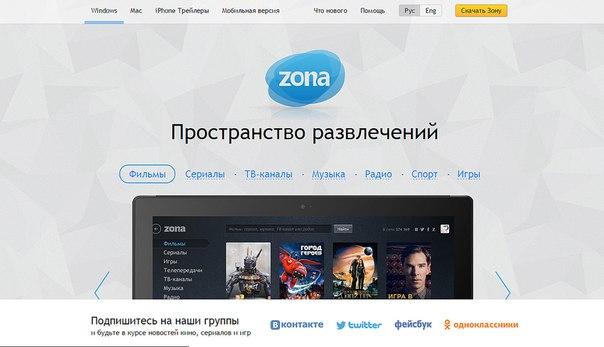 zona официальный сайт скачать бесплатно русская версия