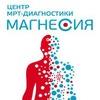Центр МРТ-диагностики Магнесия в Кемерово