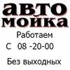"""Авто-Мойка """"Интернафта"""""""