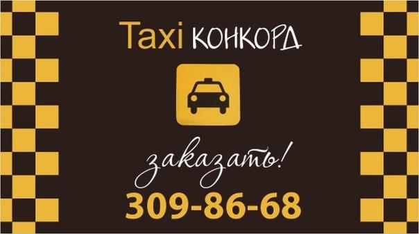 Такси на вокзал по фиксированной цене (тарифу)