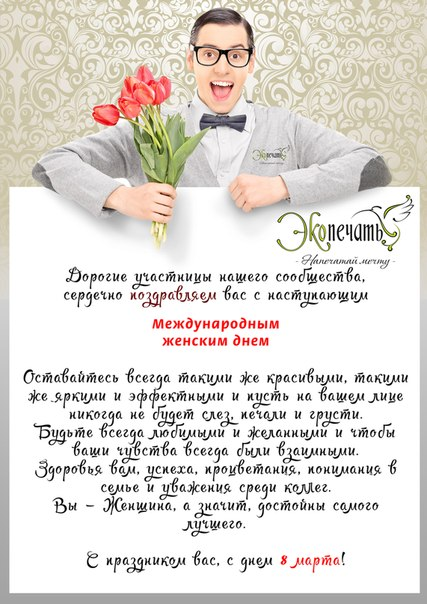 фотообои беларусь: