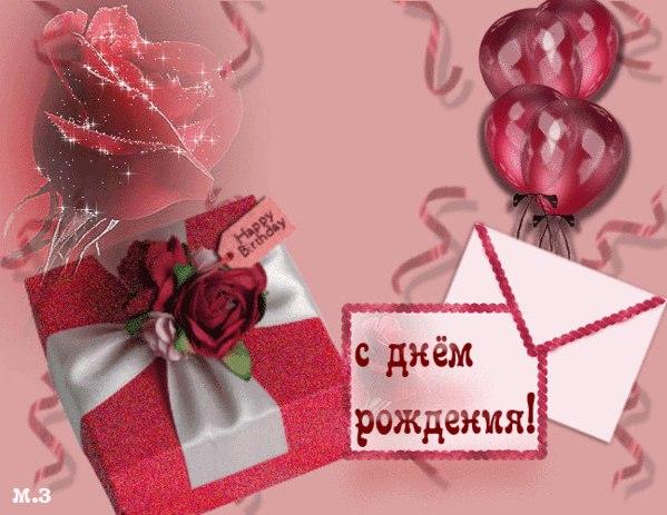 Поздравления с днем рождения открытки живые