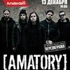 [AMATORY] 13 декабря в Петрозаводске