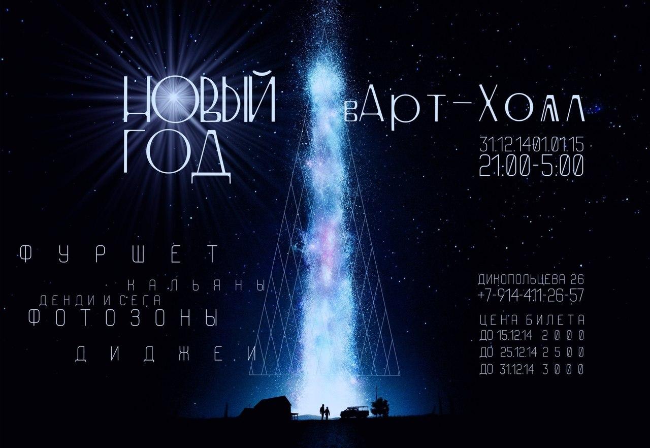 Афиша Хабаровск Новогодняя ночь в стиле Interstellar в Арт Холле