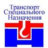 Группа компаний ТрансСпецНаз