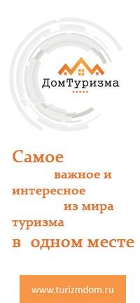 Постер к новости Дом туризма