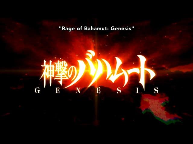 Shingeki no Bahamut Genesis OP 「EXiSTENCE」