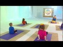 Йога для детей - четвертое занятие
