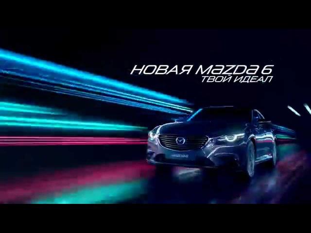 Mazda6. Твой идеал.