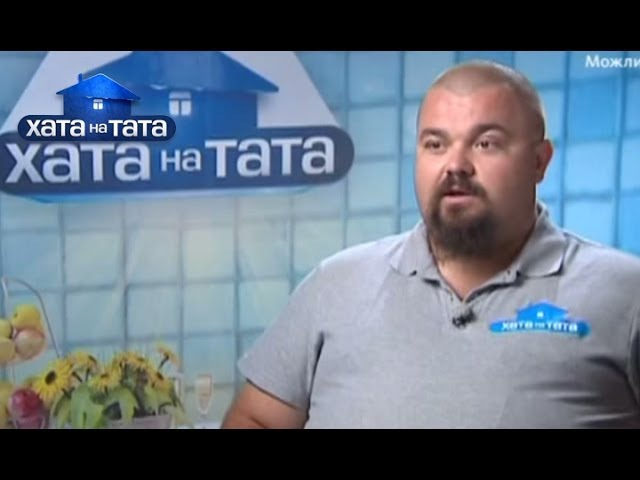 Семья Комар - Хата на тата - Сезон 3 - Выпуск 4 - 26.02.14 - Дом на папу