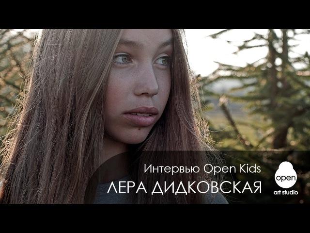 Интервью с Open Kids Лера Дидковская отвечает на ваши вопросы