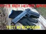 Пистолет ТТ-СХ - тест на скорострельность и работу автоматики СХП ТТ