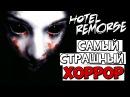 Hotel Remorse САМЫЙ СТРАШНЫЙ ХОРРОР ▷ Инди Хоррор