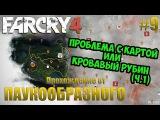 Прохождение Far Cry 4 на ПК | ЧЕРНЫЙ ЭКРАН ВМЕСТО КАРТЫ - РЕШЕНИЕ! | КРОВАВЫЙ РУБИН (ч.1) | #9