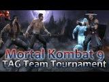 MK9 - TAG Team TOURNAMENT 2015! XRO#9. Мортал Комбат Командный Турнир МК9