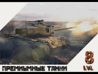 Как заработать премиум танк Т34,Lowe,Super Pershing,ИС-6. игромир джов