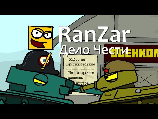 Танкомульт Дело Чести Рандомные Зарисовки
