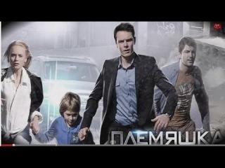 Племяшка 2015 Все серии Мелодрама сериал драма 2015 Plemyashka
