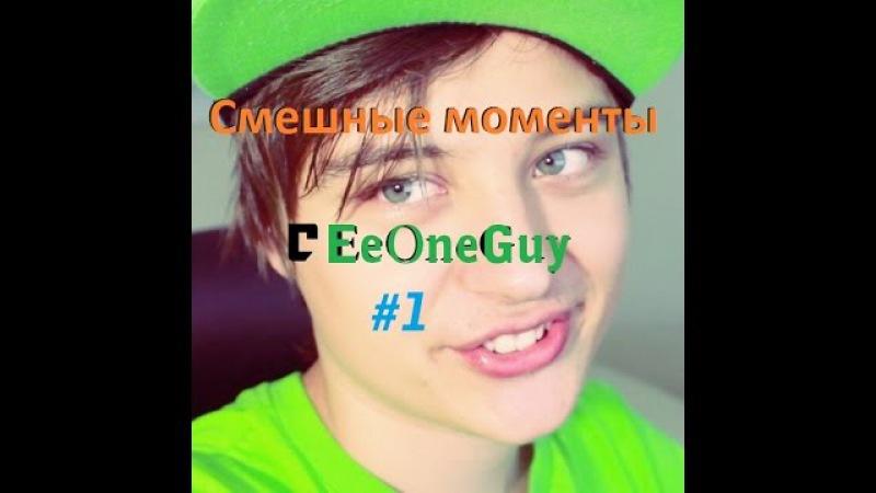 Смешные моменты с EeOneGuy ( Ивангай 1 )
