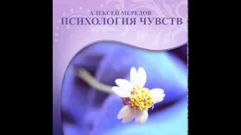 Алексей Мередов. Психология чувств. Лекция№1 - 5 чувств.