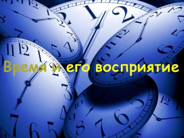 Клюшин Я Г Годарев Лозовский М Г Таганов И Н Время и его восприятие