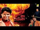 Ghat Pratighat | Bengali Full Movie | Action Movie | Mithun | Aditya | Mooskan | Good Quality