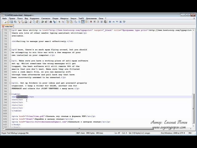 Курс HTML Урок №09 Таблицы Часть 1