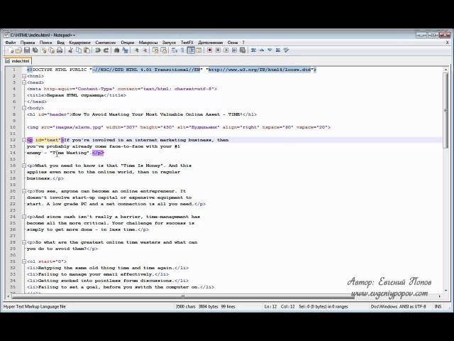 Курс HTML Урок №08 Ссылки Часть 2