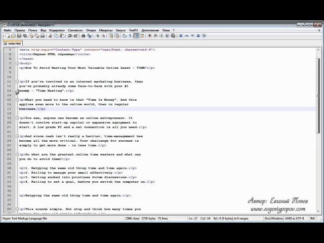 Курс HTML Урок №03 Параграфы и заголовки
