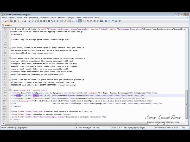 Курс HTML Урок №10 Таблицы Часть 2