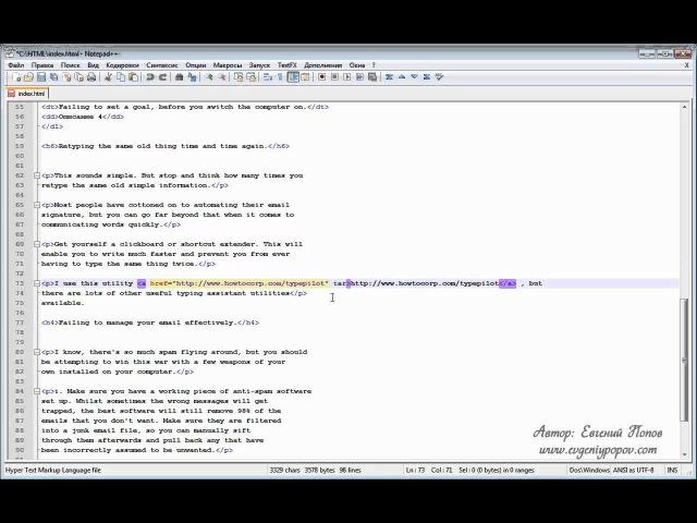 Курс HTML Урок №07 Ссылки Часть 1