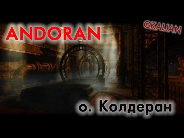 Andoran — Dwemer Update | GKalian