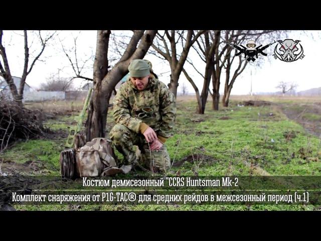 ГРТ Кузьмич. Комплект снаряжения от P1G-TAC® для средних рейдов в межсезонный пери...