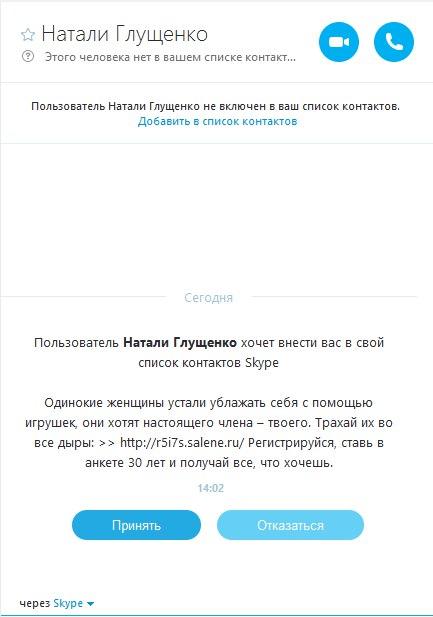 Боты ВКонтакте атакуют!