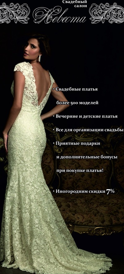 b0b10ccc57a Свадебный салон
