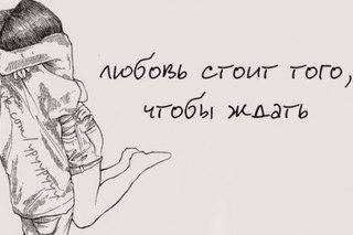 Терпеливо жду тебя любимый