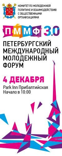 Петербургский Международный Молодежный Форум
