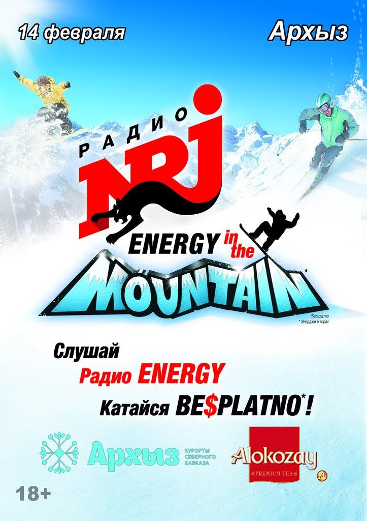 Афиша Пятигорск ENERGY in the Mountain 2015