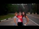 Только лучшее под музыку Песня про подруг - Женская дружба . Picrolla
