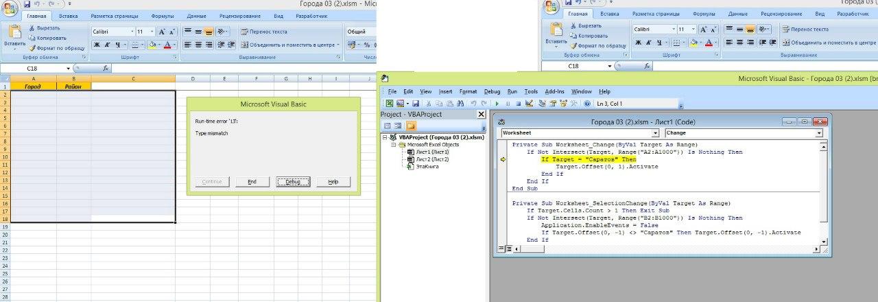 Excel как сделать ячейку неактивной по условию