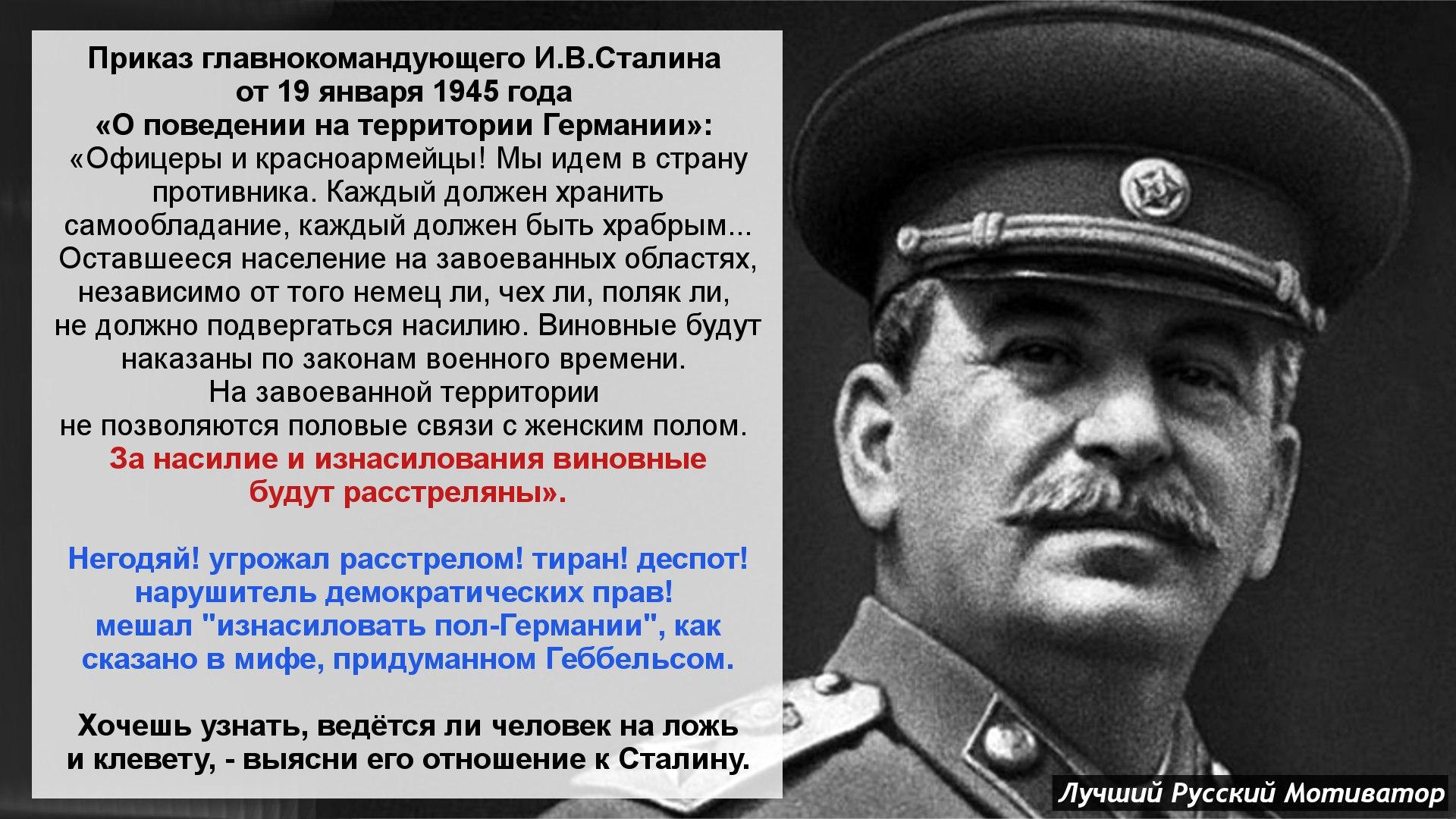 Дневник сталина