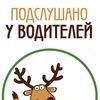 Подслушано у Водителей (Калининград)