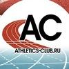 Athletics Club | Легкая Атлетика