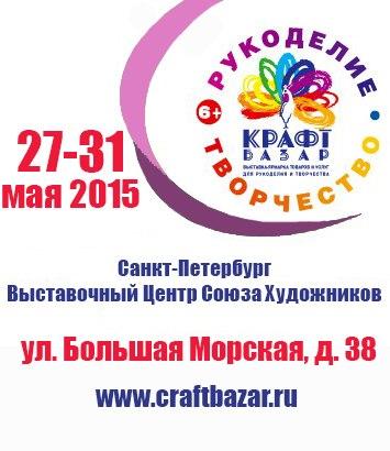 http://craftbazar.ru/