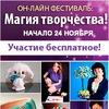 HandMadeBlog: Фестиваль - Магия Творчества 2014!