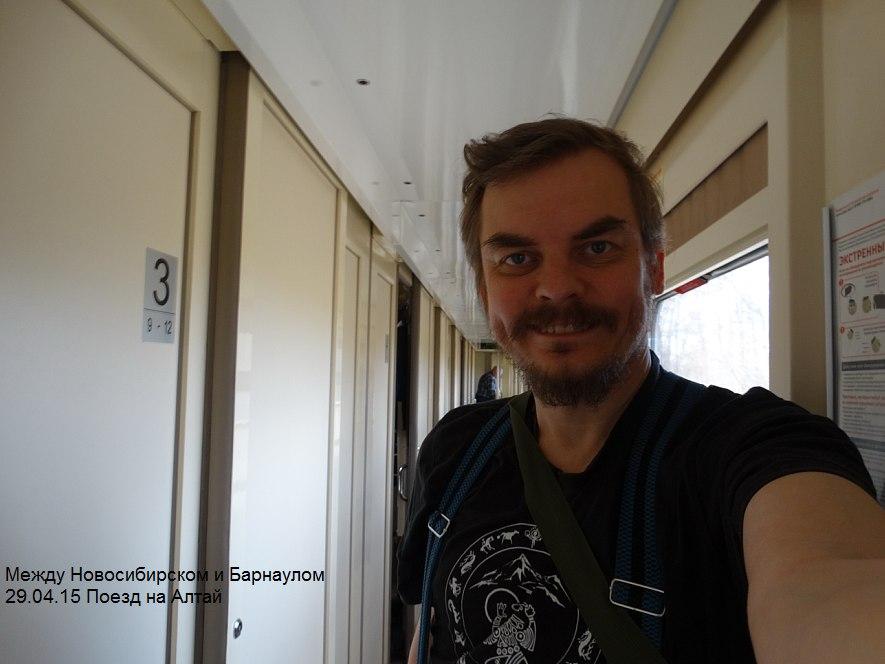 Курган Барнаул поезд на Алтай